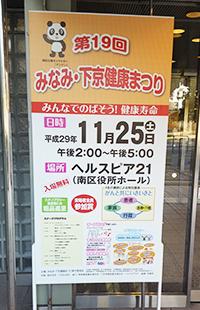 171128_kenkomatsuri02.jpg