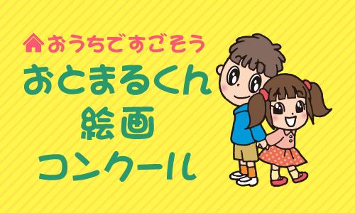 絵画コンクール.jpg