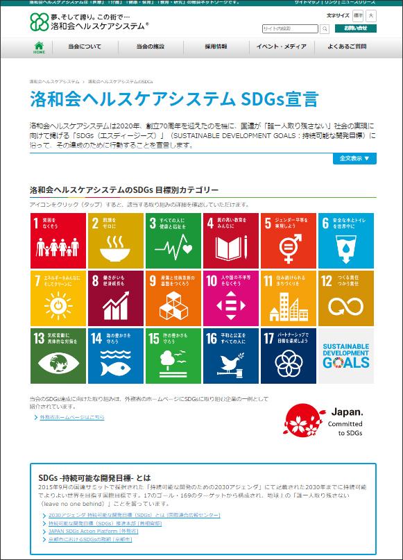 SDGs(枠あり).jpg