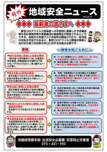anzen_news_1.jpg