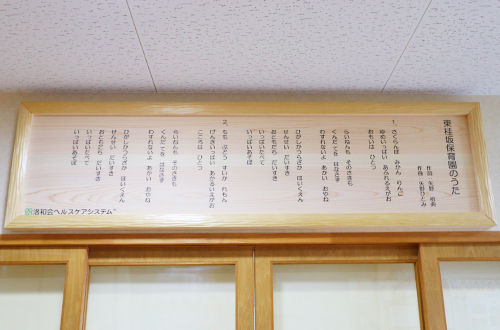 hoiku_katsura5.jpg