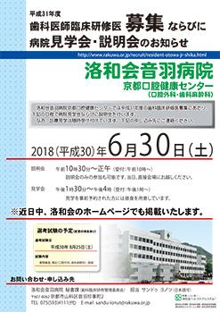otowahp_shikabosyu18.jpg